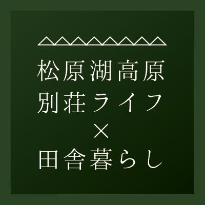 松原湖高原別荘ライフ×田舎暮らし